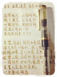 #鋼筆 Pelikan M200 二三 & 最近的大地色