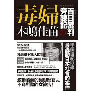 #心得《毒婦:木嶋佳苗的百日審判旁聽記》北原みのり