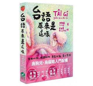 #心得 《台語原來是這樣》粉紅色小屋