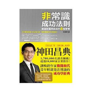 #心得 《非常識成功法則 : 創造財富與自由的8個習慣》神田昌典