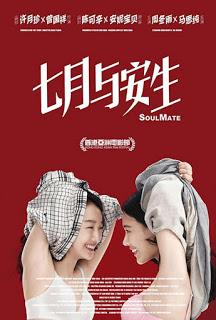 #心得 中國電影《七月與安生》