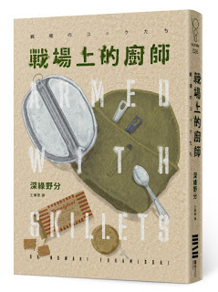 #小說心得 《戰場上的廚師》深綠野分