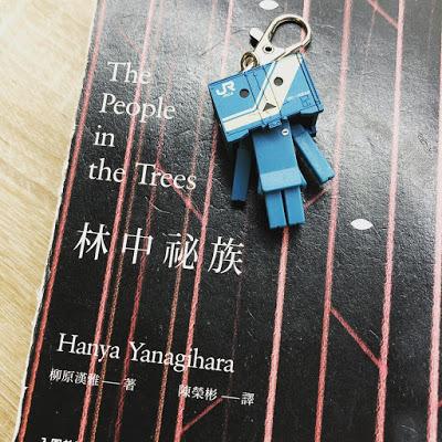 #小說心得 林中祕族 The People In The Trees / Hanya Yanagihara