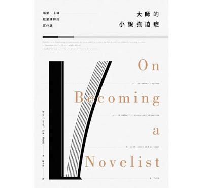 #讀書心得 大師的小說強迫症 On Becoming a Novelist