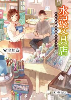 #小說心得 《水澤文具店:只為你寫的故事》 / 安澄加奈