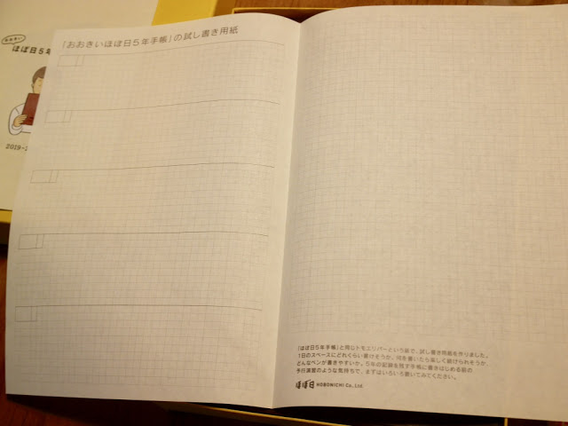 HOBO五年手帳試寫紙