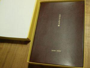 HOBO五年手帳