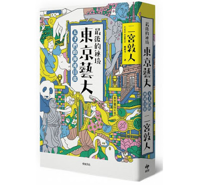 #讀書心得 《最後的秘境 東京藝大:天才們的渾沌日常》