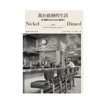 #讀書心得 《我在底層的生活:當專欄作家化身為女服務生》Nickel and Dimed:On (Not) Getting By in America