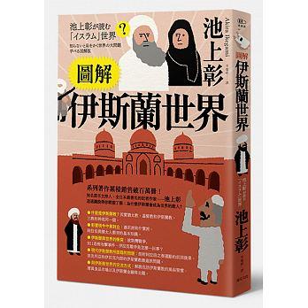 #讀書心得 《圖解伊斯蘭世界》