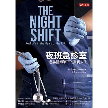 #讀書心得 《夜班急診室:急診醫師筆下的真實人生》