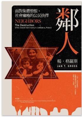#鄰人:面對集體憎恨、社會癱瘓的公民抉擇