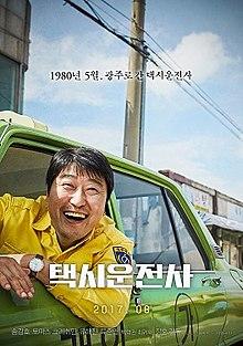 #心得 韓國電影《我只是個計程車司機》《闇黑新世界》