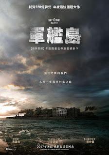 #心得 韓國電影《軍艦島》