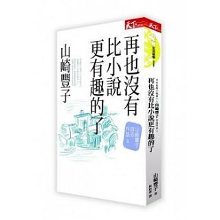 #心得《再也沒有比小說更有趣的了》山崎豐子