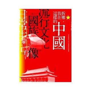 #心得 《拆哪,中國的大片時代》《拆哪,我在這樣的中國》 李政亮 著