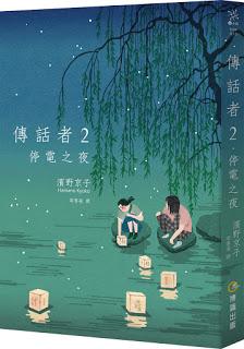 #小說心得 《傳話者2:停電之夜》濱野 京子