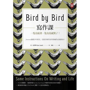 #讀書心得 寫作課 Bird by Bird 一隻鳥接著一隻鳥寫就對了!