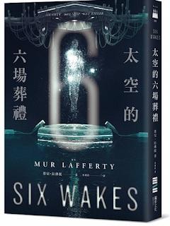 #小說心得 太空的六場葬禮 six wakes