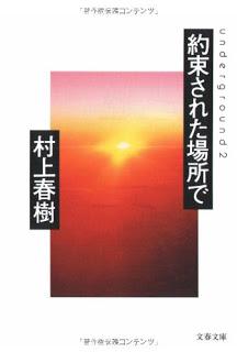 #讀書心得 《地下鐵事件2-約束的場所》村上春樹 Haruki Murakami