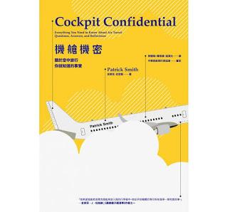#讀書心得 《機艙機密:關於空中旅行,你該知道的事實》Cockpit Confidential:Patrick Smith