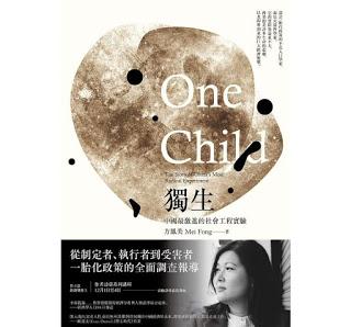#讀書心得 《獨生:中國最激進的社會工程實驗》方鳳美
