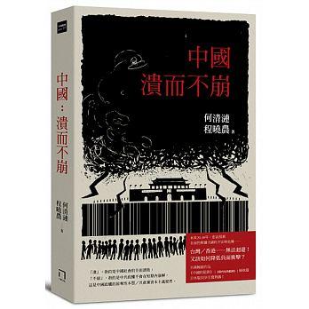 #讀書心得 《中國:潰而不崩》