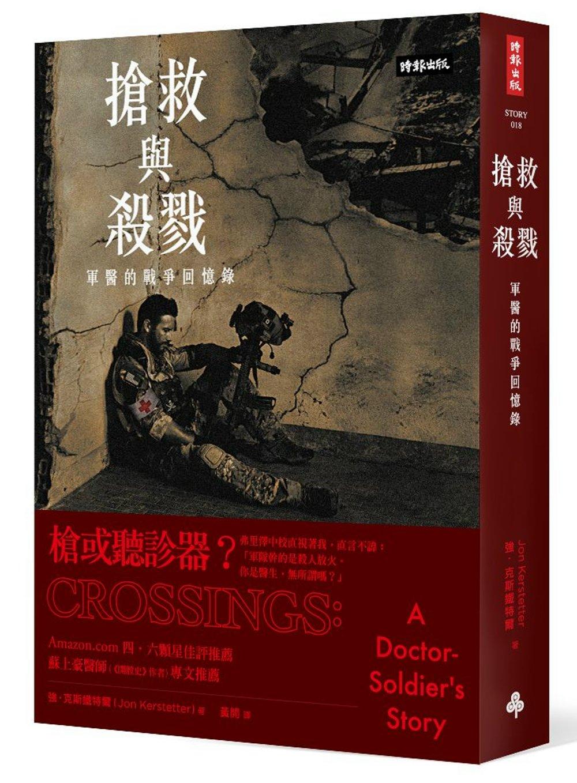 #讀書心得 搶救與殺戮:軍醫的戰爭回憶錄